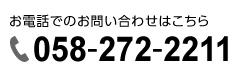 お電話でのお問い合わせはこちらになります。