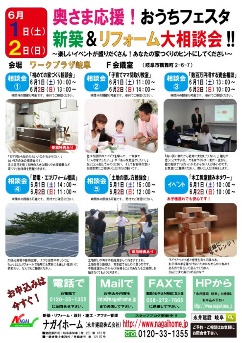 20130601(家づくりセミナー)