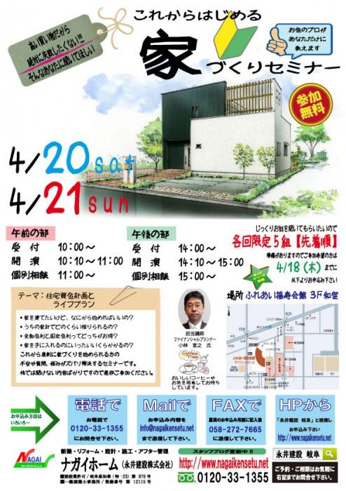 20130420-2(家づくり)HP用